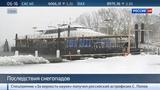Новости на Россия 24 Снегопады обрушились на северо-восток США