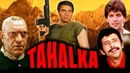 Tahalka 1992 Full Hindi Movie Dharmendra, Naseeruddin Shah, Aditya Pancholi, Amrish Puri