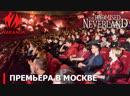 The Promised Neverland — премьерный показ в Москве, вместе с #WAKANIM