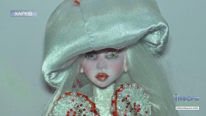 У Харкові проходить різдвяна виставка Сезон ляльок