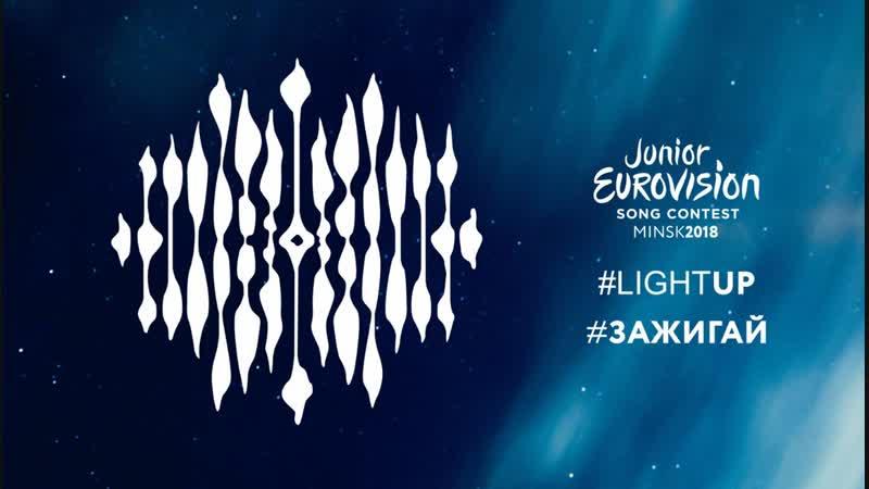 Junior Eurovision 2018 (My Top 20)