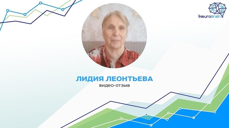 INeuroBrain Отзыв Лидии Леонтьевой