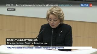Новости на Россия 24  •  Совет Федерации одобрил продление программы маткапитала до 2021 года
