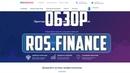 Обзор и отзывы о проекте Ros Finance - Хайп Мониторинг инвестиционных проектов RichMonkey