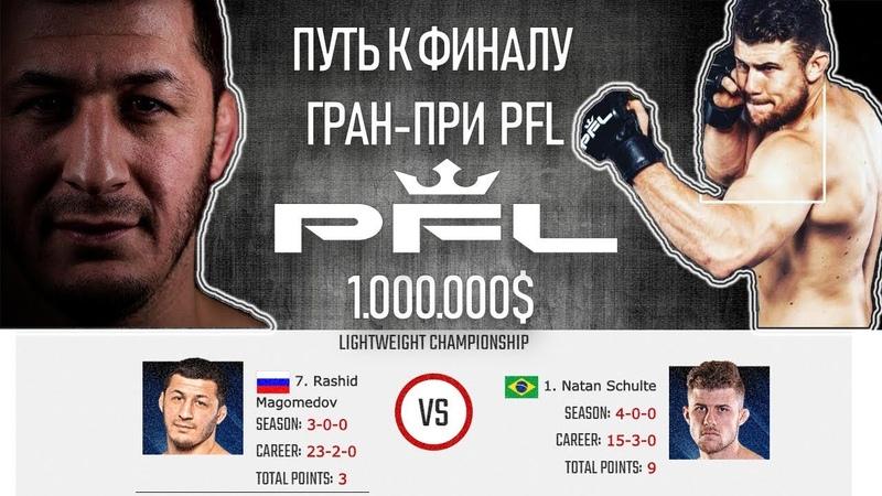 Путь к финалу гран-при PFL: Рашид Магомедов vs Натан Шульте