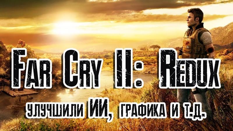 Far Cry 2: Redux - улучшили ИИ, балистику и др. Графика