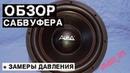 ОБЗОР сабвуфера AURA SW-B122XL ЗАМЕРЫ давления - miss_spl