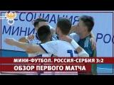 Мини-футбол. Россия - Сербия 3:2. Обзор первого матча