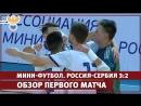 Мини футбол Россия Сербия 3 2 Обзор первого матча