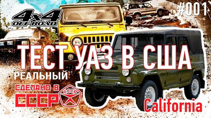 Американцы на УАЗ в Калифорнии преодолевают водные преграды OffRoad UAZ СССP Garage
