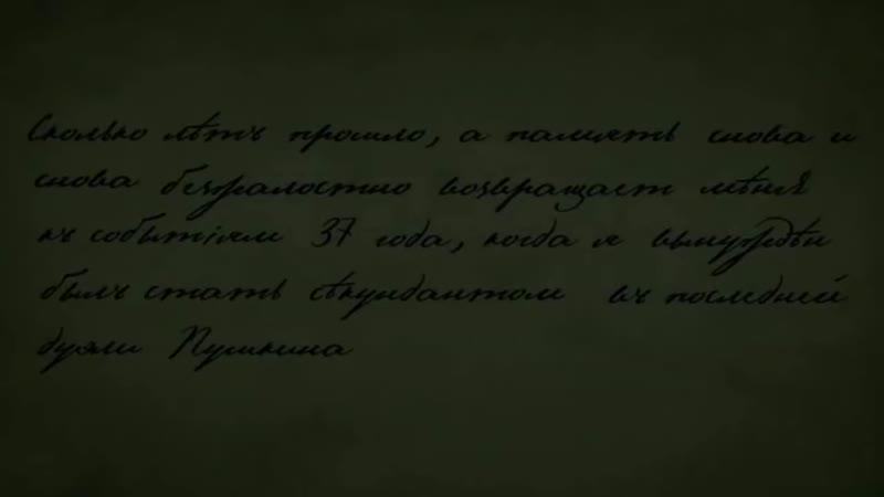 Пушкин последняя дуэль