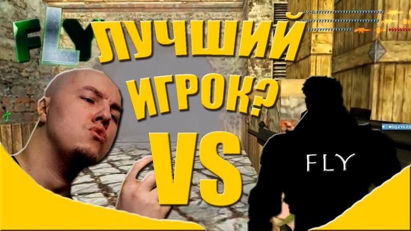 Лучший игрок России Counter-Strike, Это МЯСНИК cs 1.6 ПАБЛИКМЭН :D кс 1.6, фраги приколы