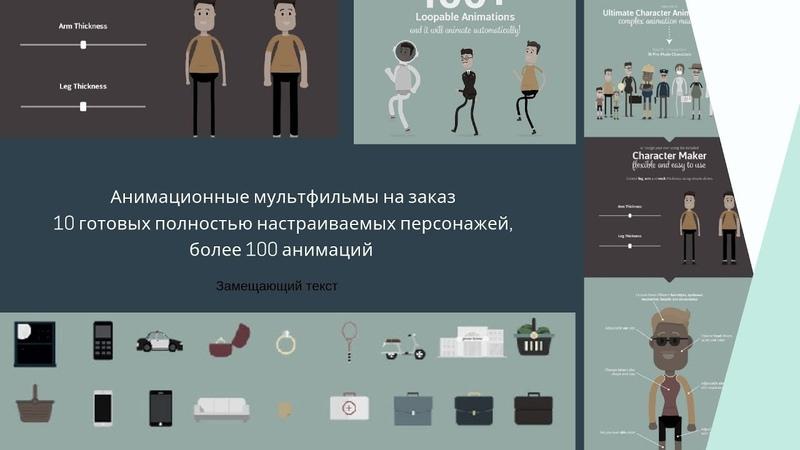 Реклама банка, реклама любого вида бизнеса или видеоинструкция zumazuma анимационные мультфильмы на