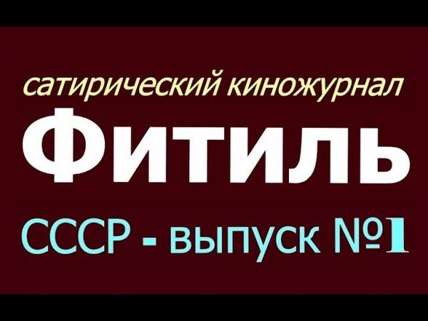 Фитиль Всесоюзный сатирический киножурнал ☭ СССР ☆ Юмор и сатира ☭ Выпуск 1 ☆ Советские времена