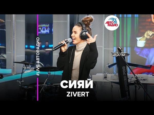 Zivert – Сияй ( Zivert )