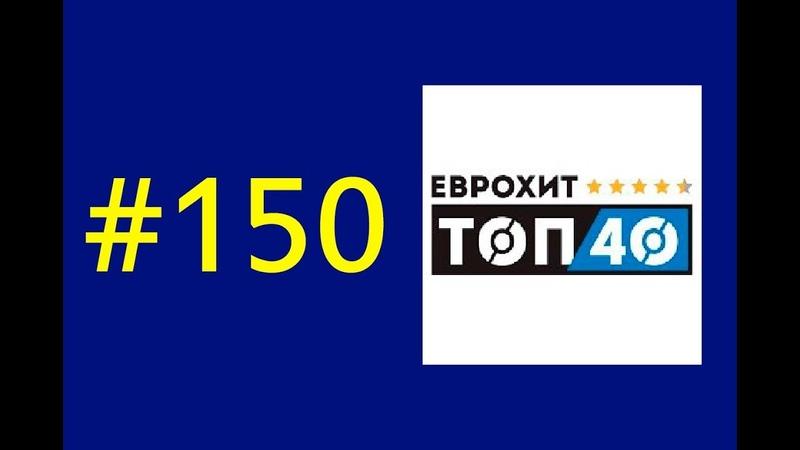 EuroHit Top 40 150 от 07.09.2018 - главный музыкальный чарт страны!
