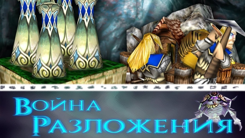 6 ДИКАЯ ТД С УНИКАЛЬНЫМИ МЕХАНИКАМИ Призыватели атакуют Warcraft 3 Война Разложения прохождение