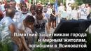 Памятник защитникам города и мирным жителям, погибшим в Ясиноватой. ТВ СВ-ДНР Выпуск 715