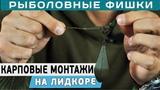 Лучшие карповые монтажи на лидкоре! Советы от Игоря Чернова! Рыболовные фишки!