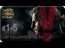 MGS V: The Phantom Pain[1-5] - За оградой (Прохождение на русском(Без комментариев))