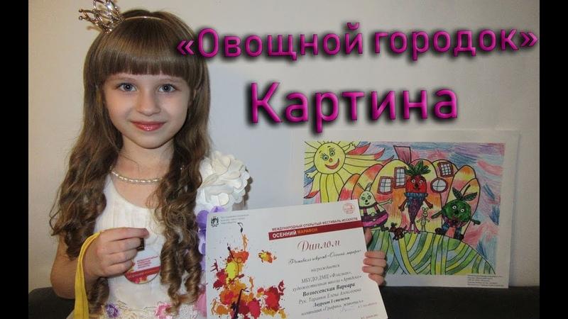 Овощной городок | Варварины рисунки | Детское творчество