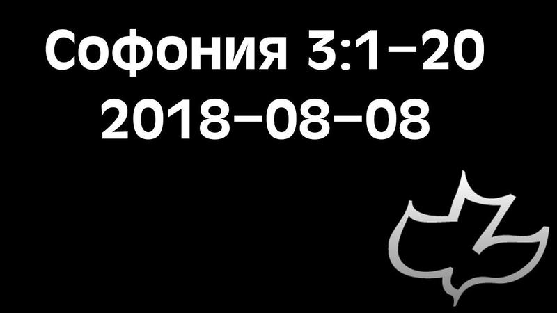 Софония 3:1-20 (08.08.2018)