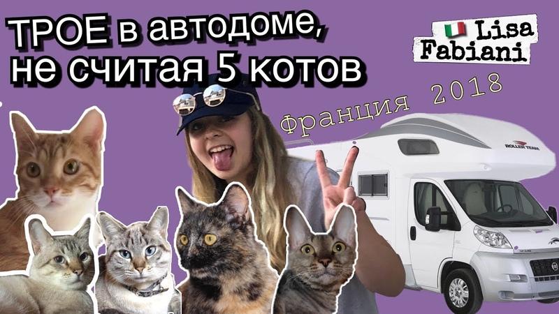 ТРОЕ в автодоме не считая 5 котов Франция 2018 лизафабиани lisafabiani