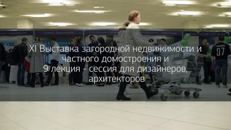 XI Выставка загородной недвижимости Казани и мастер-класс С. Орехова и Н. Гергель 5-7 октября 2018г