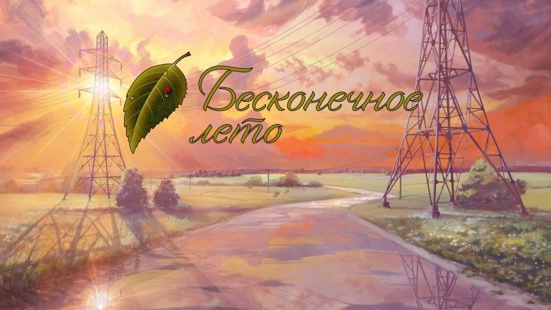 18 Стрим Бесконечное лето - Everlasting Summer История одного пионера