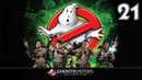 Ghostbusters The Video Game Прохождение Часть 21