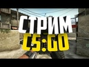 🔴Трансляция Counter Strike CS GO Stream from noob till global путь война Open кейсы 18 мат