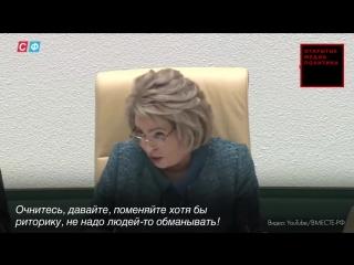 Матвиенко отчитала иркутского сенатора за критику пенсионной реформы