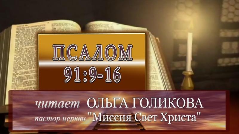 Место из Библии. Наши провозглашения. Псалом 919-16