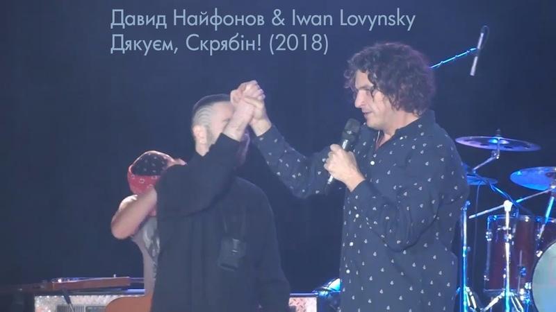 Давид Найфонов Iwan Lovynsky - Дякуєм, Скрябін! (2018)