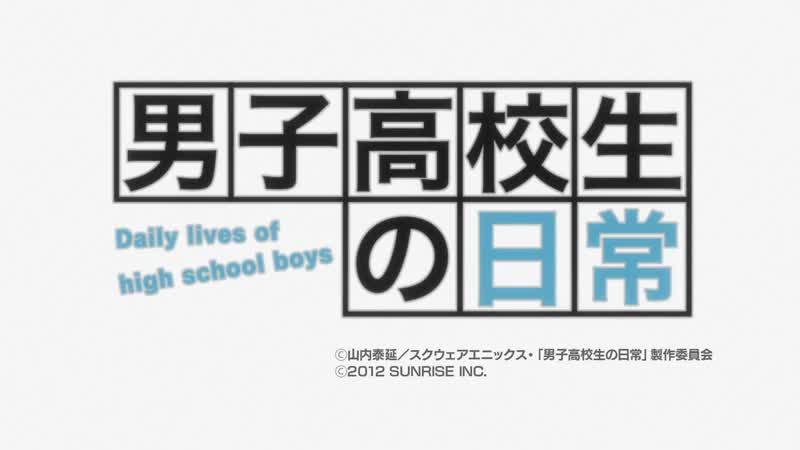 [AniDub] SP4 - Повседневная Жизнь Старшеклассников / Danshi Koukousei no Nichijou [Macaron, Dreamy Sleep]