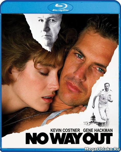 Нет выхода / No Way Out (1987/BDRip/HDRip)