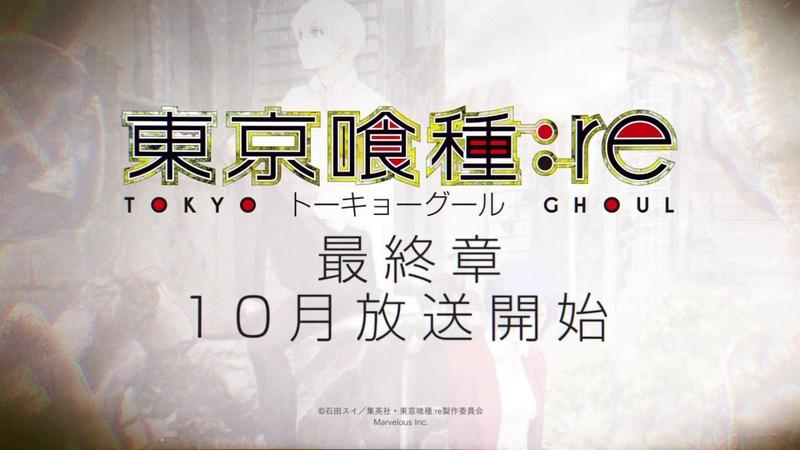 【東京喰種:re】アニメ第2シーズン 番宣CM第1弾