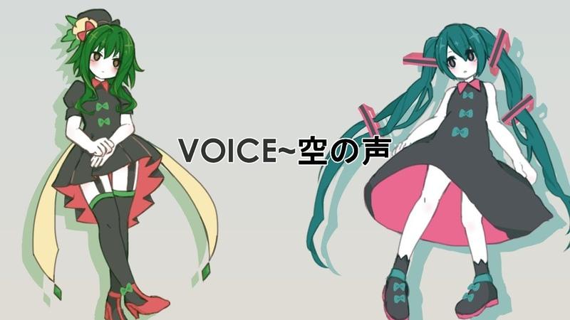 【初音ミク x Gumi English】VOICE~空の声