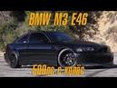 E46 BMW M3 с 500 силами с колёс, которая пыталась со мной покончить BMIRussian