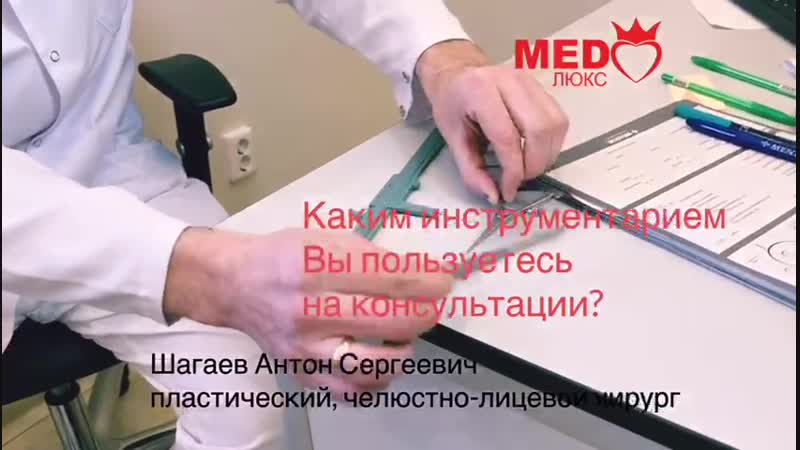 Какие инструменты использует пластический хирург на приёме?