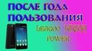 Обзор LEAGOO KIICAA Power ПОСЛЕ ГОДА использования