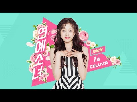 [ENG SUB/연예소녀] 17화 소녀의 시선으로 소통하는 연예뉴스 (Celuv.TV)