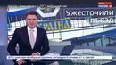 Новости на Россия 24 • На украинской границе заработала система биометрического контроля