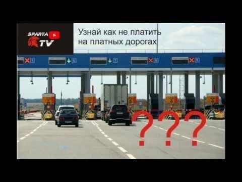 Платных дорог в РФ не существует! Очередная ОФЁРТА и ОБМАН! (Часть 6) [10.12.2018]