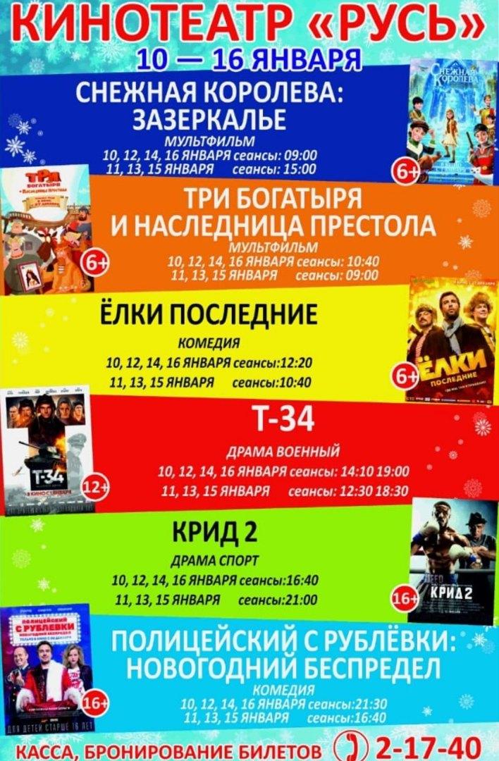 Кино афиша в крымске на билеты на спектакль лес с ароновой