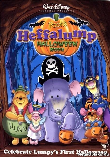 Винни Пух и Слонотоп: Хэллоуин / Pooh's Heffalump Halloween Movie (2005/DVDRip)