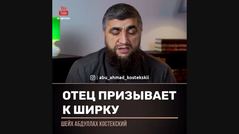 Абдуллах Костекский