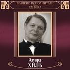 Эдуард Хиль альбом Великие исполнители России: Эдуард Хиль