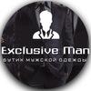 Exclusive Man Балаково.Мужская модная одежда
