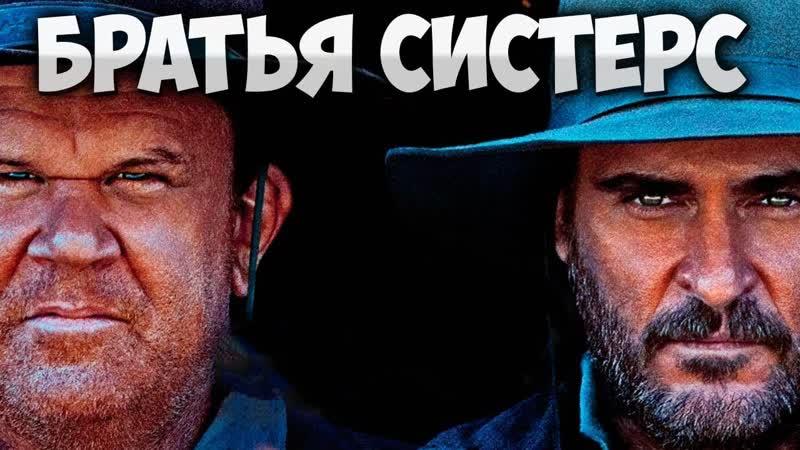 Бpaтья Cиcтеpc (2018) (Лицензия | iTunes)